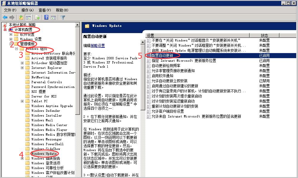 Windows Server2008和2012系统的ECS实例内如何关闭自动更新